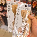 ダイソーの100円櫛が想像以上に使える件!